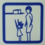 Von Kindern fernhalten